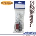 【取寄せ品】[Web Shop ゆとりPB商品]すきまフラットケーブル 50cm SFC-50