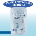 【新品】[Web Shop ゆとり PB商品] アンテナプラグ 1ケース30個入 PL-7W-30C