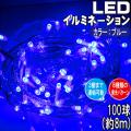 【新品】[ランタ/LamTA]★クリスマスの飾り付けにオススメ!★LEDイルミネーション100球(約8m) AKBK-100LST-B ≪LED電球ブルー色≫連結プラグB