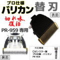 【新品】[ロゼンスター] プロ仕様バリカン PR-959専用バリカン替刃 《メール便発送可》