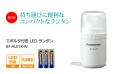 【新品】[パナソニック/Panasonic] エボルタ付きLEDランタン BF-AL01K-W (カラー:ホワイト)