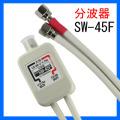 【新品】[Web Shop ゆとり PB商品] 2分波器(直付ケーブル50cm) SW-45F