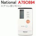【新品】[パナソニック/Panasonic/ナショナル/National] 純正 エアコン リモコン CWA75C694X