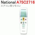 【新品】[パナソニック/Panasonic/ナショナル/National] 純正 エアコン リモコン CWA75C2716X