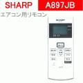 【新品】[シャープ/SHARP] エアコン 共通リモコン A897JB 2056380862