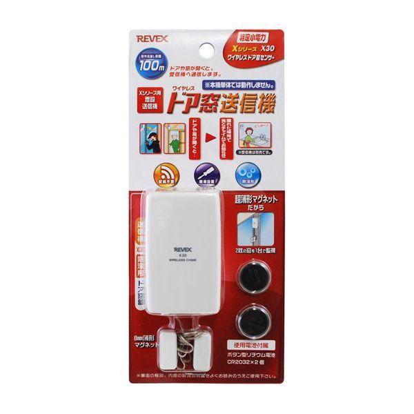 【新品】[リーベックス/REVEX] ドアチャイム ワイヤレスチャイムx800の増設用送信機  X30