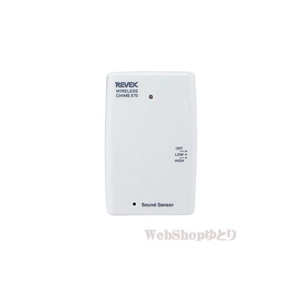 【新品】[リーベックス/REVEX] ワイヤレスチャイム Xシリーズ専用 増設用 音センサー送信機 X70
