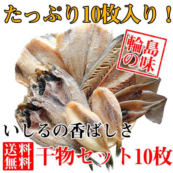 【送料無料・干物通販】干物セット10枚入