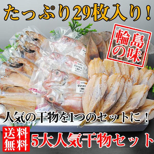 【干物通販】5大人気干物セット
