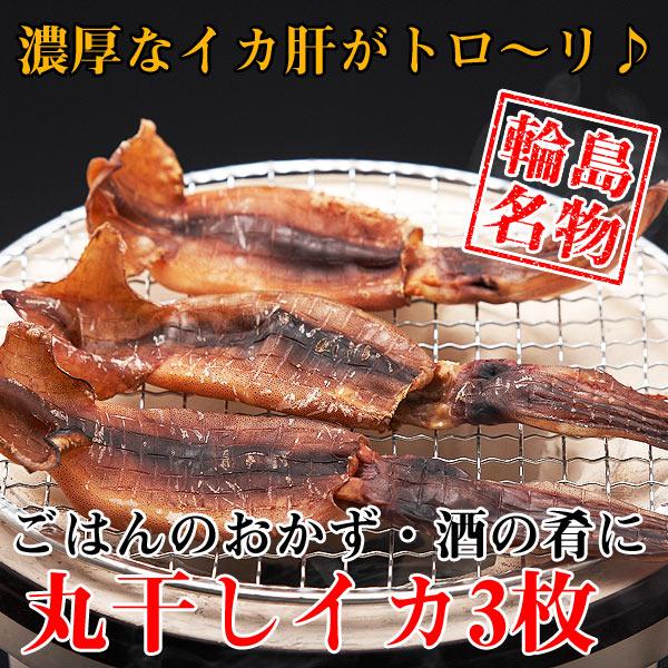 【イカ干物通販】丸干しイカ(もみいか)3杯入