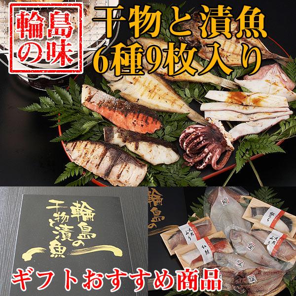 【干物通販】輪島の干物と漬魚(干物セット9品入)