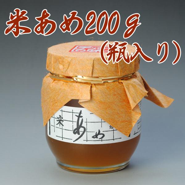 【飴通販】米あめ200g(瓶入り)