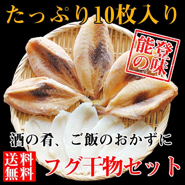 【送料無料・干物通販】フグ干物セット10枚入