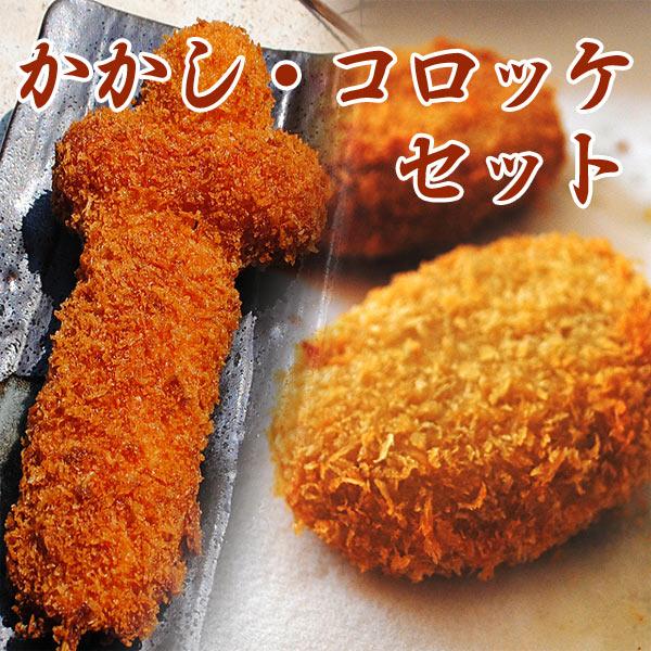 【藤田総本店】かかし・コロッケセット