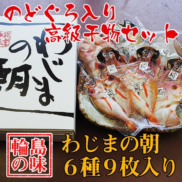 【干物通販】わじまの朝6種9枚入り(高級干物セット)