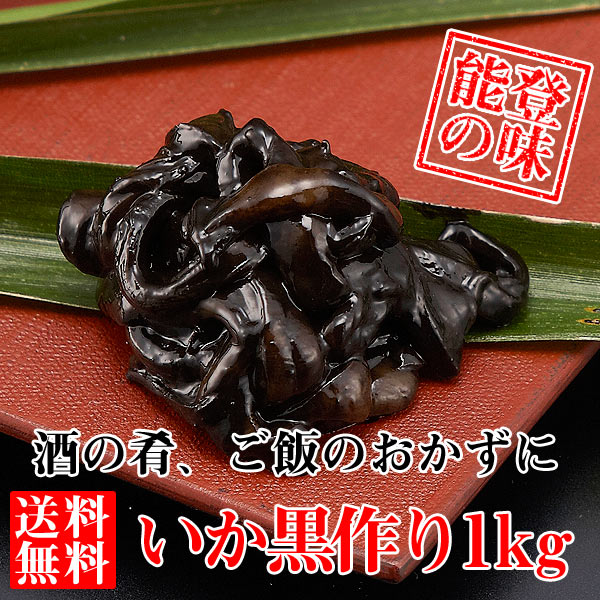 送料無料・【いか珍味・塩辛通販】いかの黒作り1kg
