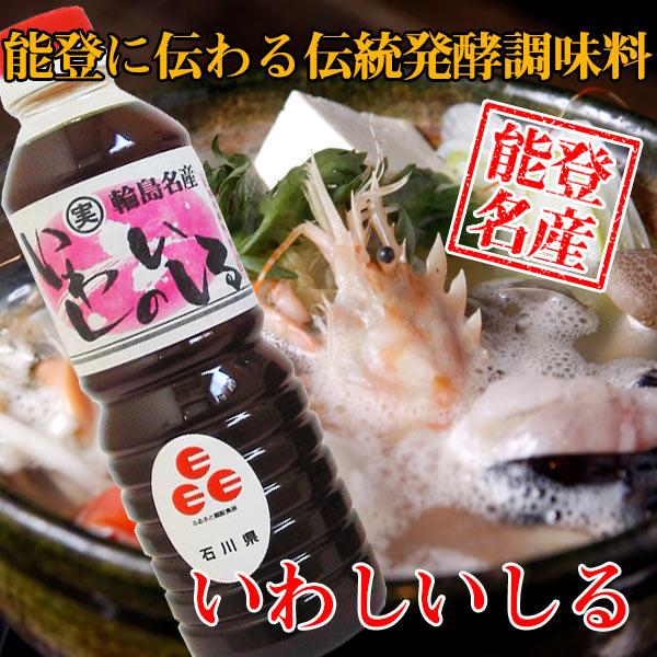 【魚醤通販】いわしいしる