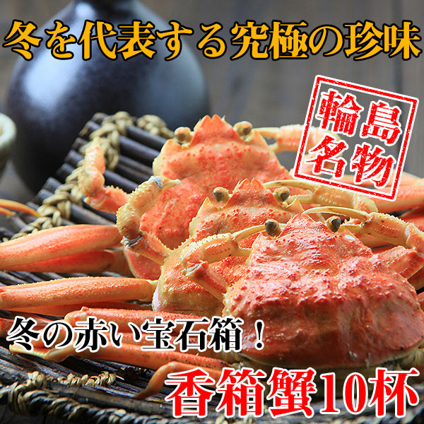 【カニ通販】香箱蟹(こうばこがに)10杯入※同梱不可・代金引換不可