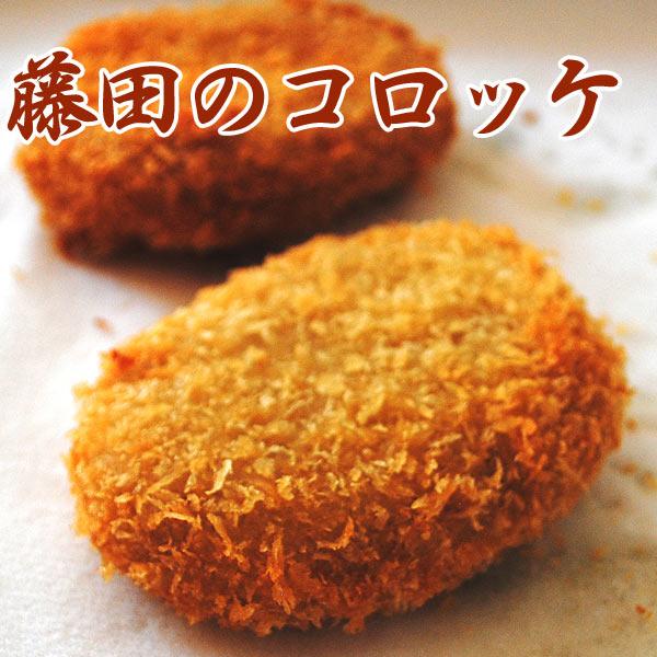 【藤田総本店】藤田のコロッケ10個入り
