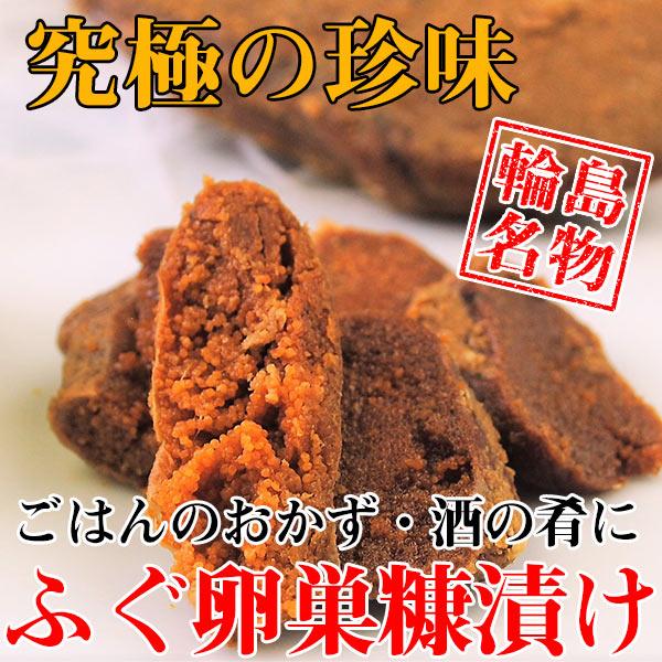 【糠漬け通販】輪島ふぐ・ふぐの卵巣糠漬け(糠眞子)