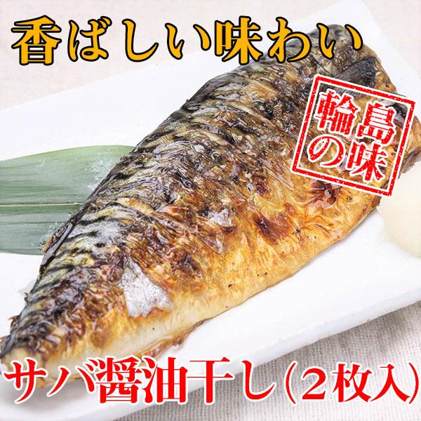 【サバ干物通販】サバ醤油干し
