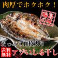 【送料無料・アジ干物通販】アジいしる干し10枚
