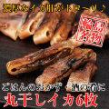 【イカ干物通販】丸干しイカ(もみいか)6杯入