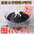 【海藻通販】石もずく1kg・送料無料