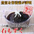 【海藻通販】石もずく450g