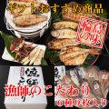 【干物通販】漁師のこだわり(いしる干しセット10品入)