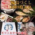【干物通販】輪島づくし(干物セット8品入)