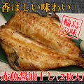 【赤魚干物通販】赤魚醤油干し
