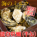 【牡蠣通販】能登牡蠣(牡蠣殻付き・半缶)