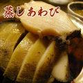 【アワビ通販】蒸しあわび80g〜90g(1〜2個)