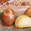 【柚餅子】丸ゆべし1個入