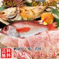 【のどぐろ通販】のどぐろセット(刺身用+焼き・煮用)・送料無料