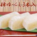 【柚餅子通販】棹ゆべし3本入