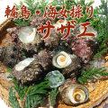 【サザエ通販】海女採りサザエ1kg(8~12個)