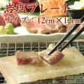 【岩塩通販】岩塩プレート(12cm×12cm)