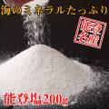 【塩通販】能登天然塩200g