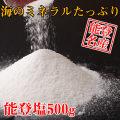 【塩通販】能登天然塩500g