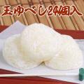 【柚餅子通販】玉ゆべし24個入