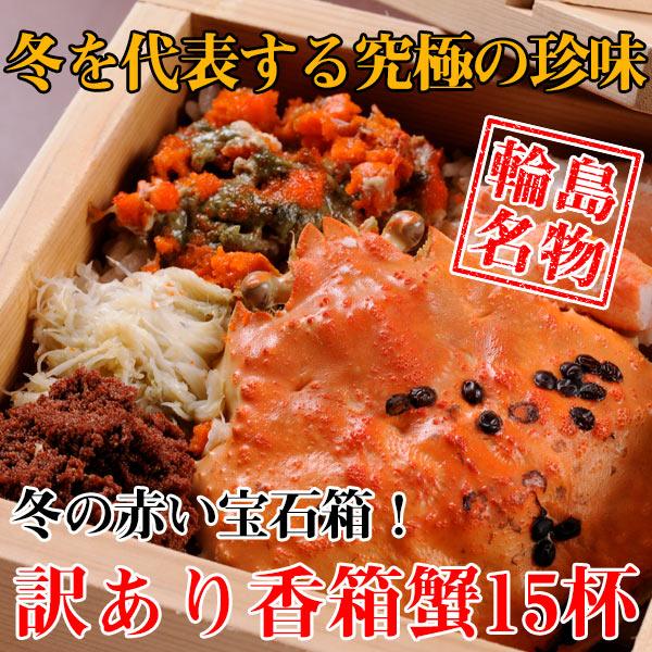 【カニ通販】訳あり香箱蟹(こうばこがに)15杯入※同梱不可・代金引換不可