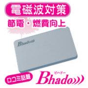Bhado)))分電盤&クルマ