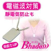 Bhado)))ペンダント