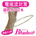 Bhado)))アンクレット(両足用2本入り)