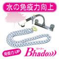 Bhado)))マイティチェーン