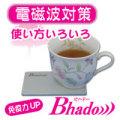 Bhado)))多機能