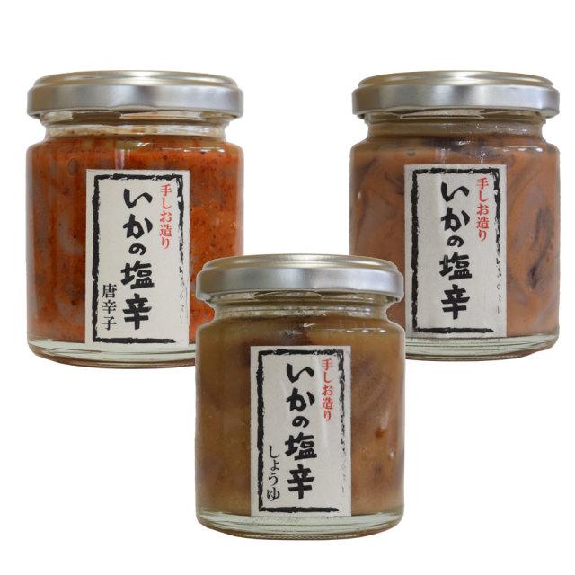 いかの塩辛3種セット