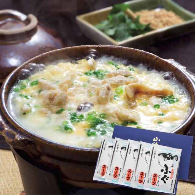 ふぐぞうすいスープ